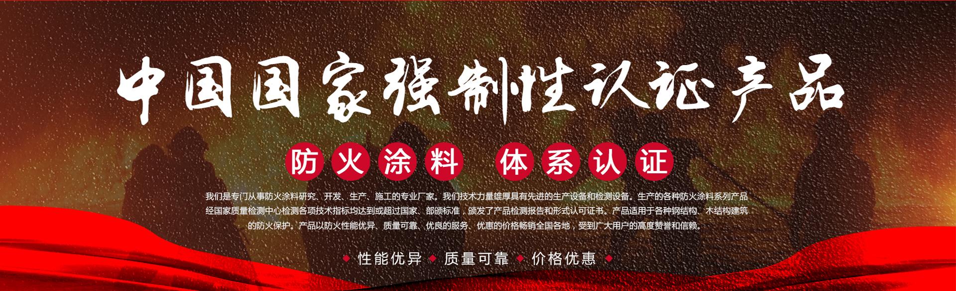 中国国家强制性认证产品