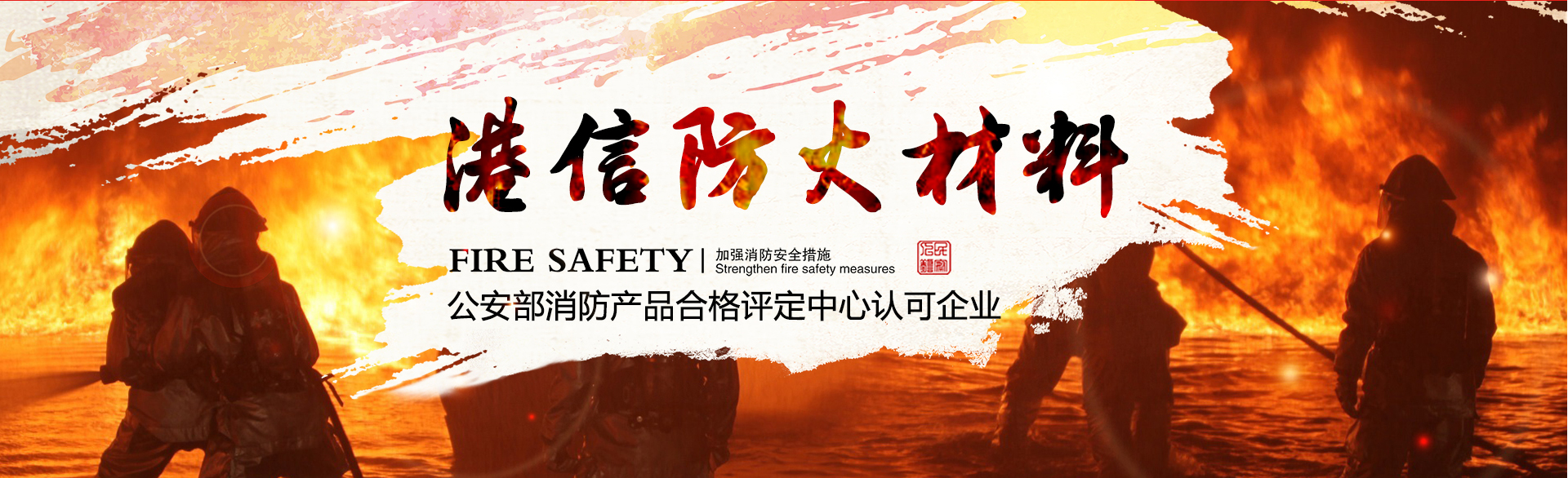 公安部消防产品合格评定中心认可企业